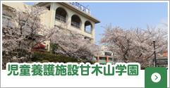 児童養護施設甘木山学園