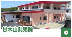 甘木山乳児院