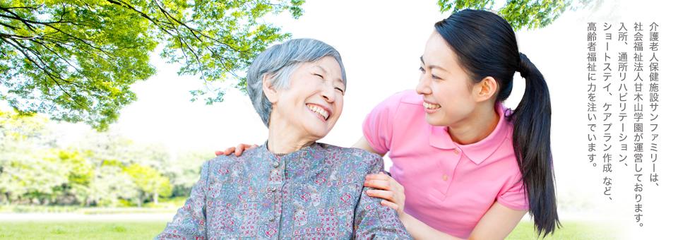 介護老人保健施設サンファミリーは、社会福祉法人甘木山学園が運営しております。入所、通所リハビリテーション、ショートステイ、ケアプラン作成など、高齢者福祉に力を注いでいます。